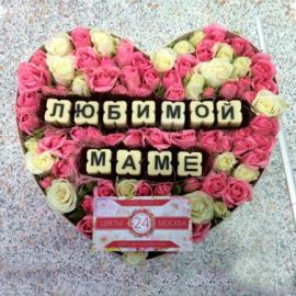 Кустовая роза с шоколадными буквами